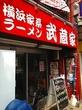 横浜らーめん 武蔵家 白山店