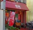 CHINESE DINING 醍醐