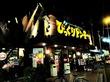 びっくりドンキー 浦和埼大通り店