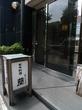 日本料理 蘭