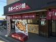 日本一たい焼き 大阪鶴見店