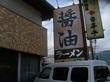 拉麺屋 日昇亭