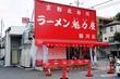ラーメン魁力屋 鶴川店
