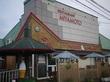 レストランみやもと アイス工房ムーミンシャ