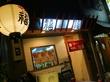 中華酒菜 福籠