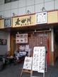 老四川 麺館 稲荷町店