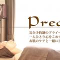 プライベートエステ Precious