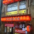 宇都宮餃子館 西口駅前1号店