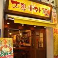 太陽のトマト麺 豊洲店