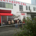 日本橋文明堂 横浜工場売店