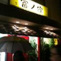 冨ノ家 行徳店