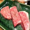 黒毛和牛 焼肉 米沢亭