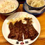 お昼は東京駅八重洲口キッチンストリートの喜助で炭火焼き牛たん定食をしお味で頂きました!