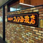名古屋といえばコメダ!最近は東京や大阪などにもしてます。@ コメダ珈琲店