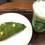 スターバックス・コーヒー イオン姫路大津店(*´ڡ`●)スコーンの抹茶があまりにもおいしそうだったので(笑)抹茶だらけのなんちゅー組み合わせ(笑)