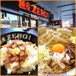 麺屋ZERO1 ミウィ橋本店ラーメン花月系列のつけ麺屋さん。今日は新メニューの「ガッツ系アブラそば」¥680 「新節系豚めし」¥210