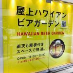 横浜モアーズ屋上 Aloha Table Hawaiian Beer Gardenに来ました