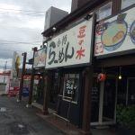 小樽らーめん 豆の木 平方店