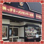 浜っ子ラーメンセンター本部