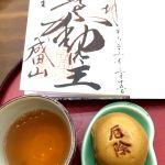 菓匠 香月 成田店