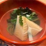 たっぷり山菜のお吸い物。@銀座 kappou ukai