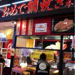 おめで鯛焼き本舗 イオン大垣店に来ました。お好みたい焼きを食べた‼見た目はちょっと… でも、マヨネーズの味が結構美味いんだ!