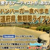 47都道府県ハンバーガー食べ歩きライブツアー