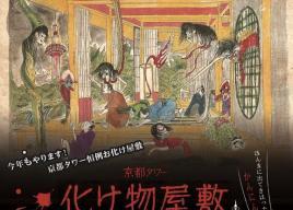 大阪のお化け屋敷2018~京都・神戸・奈良