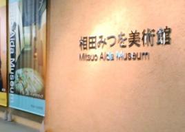 東京駅周辺の美術館ガイド