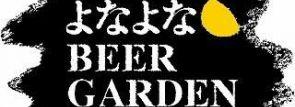 よなよなBEER GADEN in ARK HILLS、6月20日(金)~9月7日(日)まで!