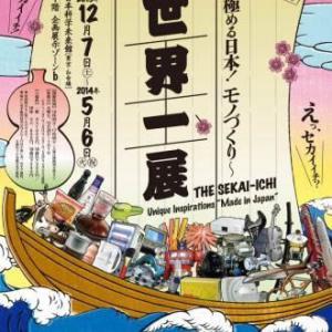 """日本の""""世界一""""を集めた「THE 世界一展」開催、日本科学未来館で12/7から"""