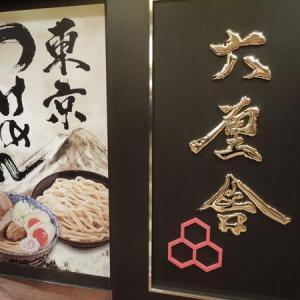 六厘舎がスカイツリーにオープン!東京土産のつけ麺セットも販売中。