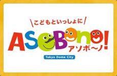 東京ドームシティガイド~ホテル・ラクーア・グルメ~