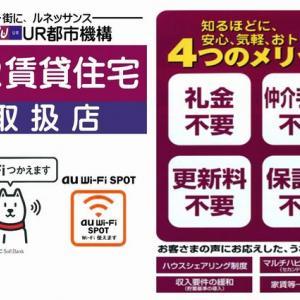 【UR賃貸住宅取扱店】
