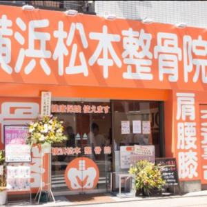 後遺症を残さないためにも、まず町田成瀬整骨院へお越し下さい!