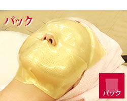 アンチエイジングフェイシャル(金入りマスク)