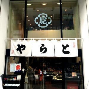 東京の和菓子・あんこが美味しいお店
