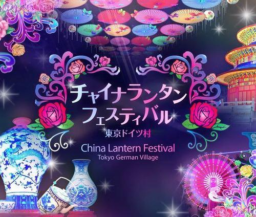 世界最大のランタンメーカーが来日!日本初開催「チャイナランタンフェスティバル」東京ドイツ村にて