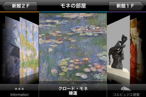 国立西洋美術館Touch the Museum