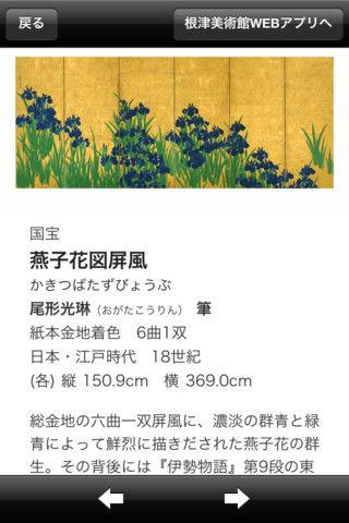 根津美術館 Webアプリ