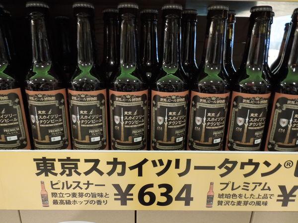 お土産には東京スカイツリータウンビール