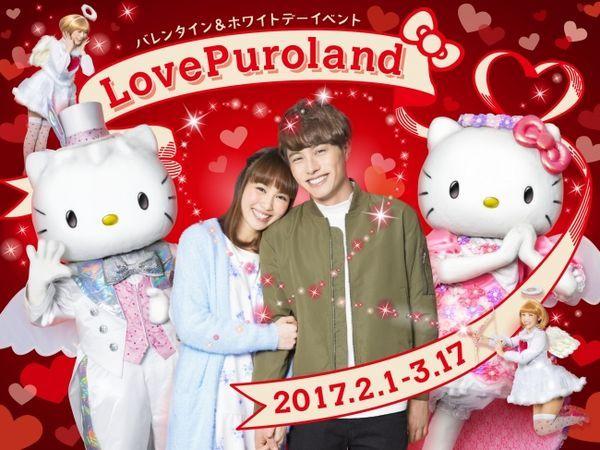 サンリオピューロランド「LovePuroland」