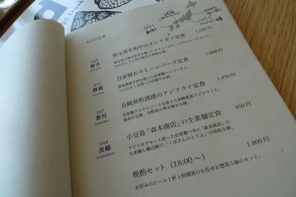 06/d47 SHOKUDO