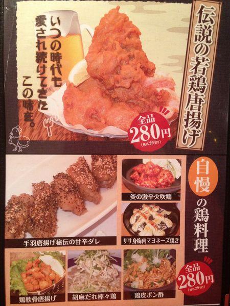 腹八分目 渋谷公園通り店の唐揚げメニュー
