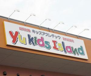 遊キッズ愛ランド 小田原店(ユーキッズアイランド)
