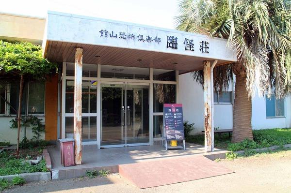臨怪荘(館山シーサイドビレッジ内)
