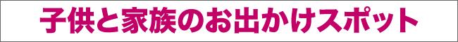 日比谷公園は「子供とお出かけ」掲載店です。