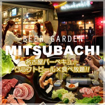 名古屋バーベキュービアガーデン クラフトビール×焼肉食べ放題 MITSUBACHI(ミツバチ)