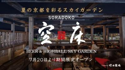 ビール&ハイボール スカイガーデン 空床(ソラドコ)