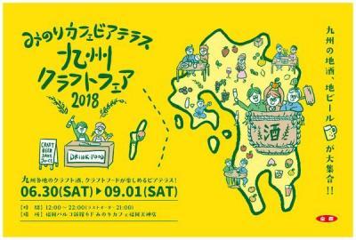 福岡パルコ みのりカフェ ビアテラス2018 ~九州クラフトフェア~